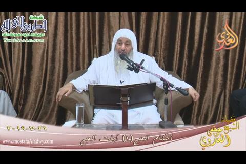 أحكام الحج (2) آيات الحج بتاريخ 21/7/2019