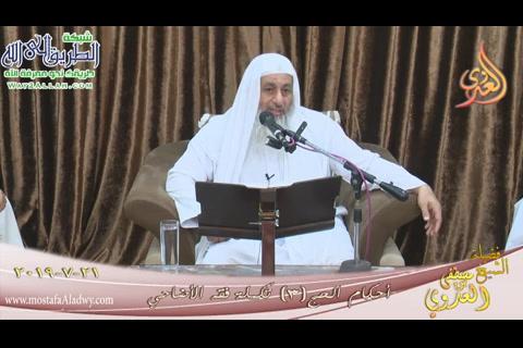 أحكام الحج (3) تكمله فقه الأضاحى بتاريخ 21/7/2019