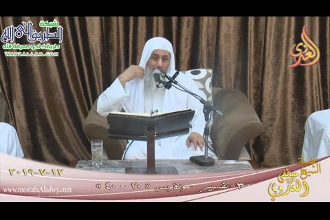 تفسيرسورةيسالآيات20_40بتاريخ12/7/2019