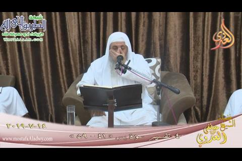 تفسيرسورةيسالآيات(41-59)بتاريخ14/7/2019
