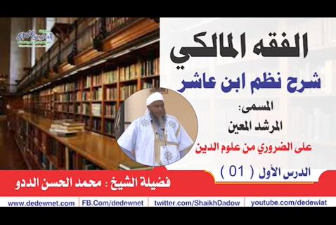 المرشد المعين على الضروري من علوم الدين ج 1