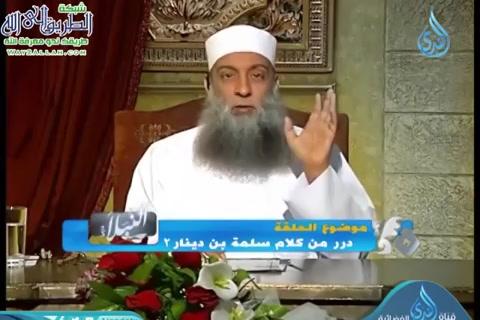 دررمن كلام سلمه بن دينار حلقه 23