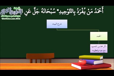 درس(1)(شرحمنظومةالتوحيدوالإيمان)