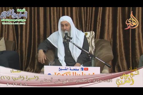 16- الاستعانة بالكفار لدفع شر أعظم(10/4/2019)