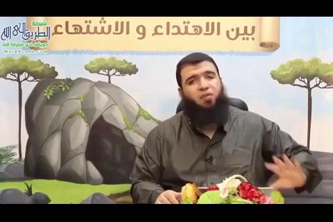 الحلقة37-الإيواءبينالاهتداءوالاشتهاء