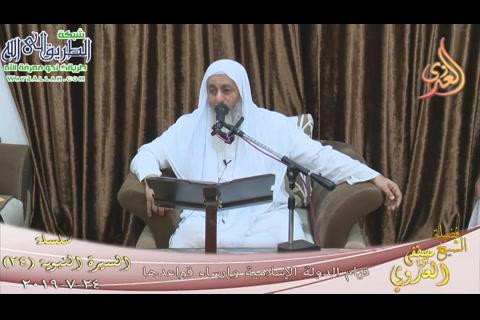 24- قيام الدولة الإسلامية وإرساء قواعدها (24/7/2019)