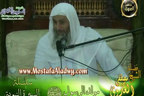 مولد النبي محمد صلى الله عليه وسلم (لقاء الأربعاء 13/8/2014)