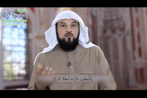 تفسير سورة الفجر - ح35- الفرقان