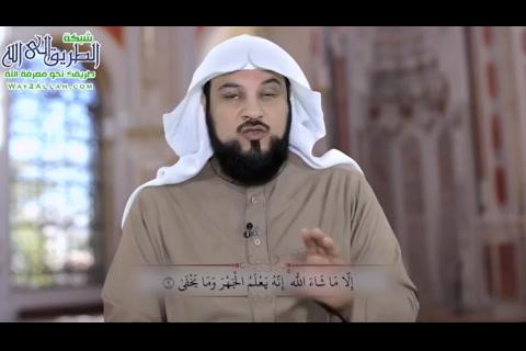 تفسيرسورةالاعلي-ح31-الفرقان