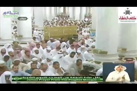 طرق السعادة والضلالة - خطبة الجمعة من المسجد النبوي الشريف