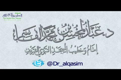 ذكر الله - خطبة الجمعة من المسجد النبوي الشريف