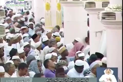 فضائل  عشر ذي الحجة - خطبة الجمعة من المسجد النبوي الشريف