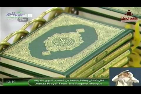 فضل العبادات  - خطبة الجمعة من المسجد النبوي الشريف
