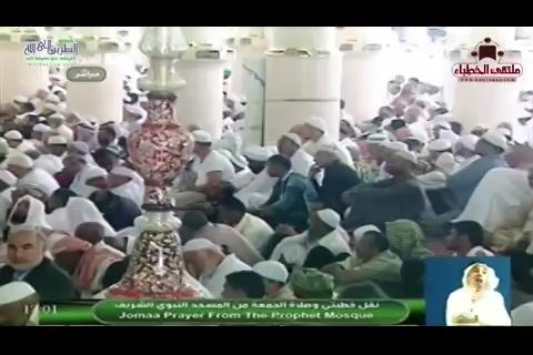 فضل  أمة الإسلام بين سائر الأمم  - خطبة الجمعة من المسجد النبوي الشريف