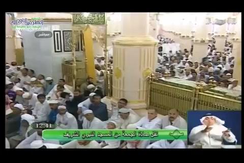 فضل رمضان وفضل إغتنامه  - خطبة الجمعة من المسجد النبوي الشريف