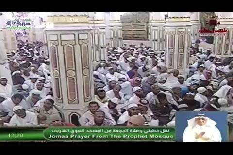 فتنة الدجال   - خطبة الجمعة من المسجد النبوي الشريف