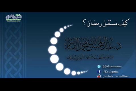 كيف نستقبل رمضان   - خطبة الجمعة من المسجد النبوي الشريف