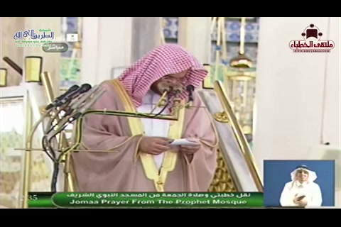 مكفرات السيئات ج2  - خطبة الجمعة من المسجد النبوي الشريف