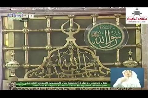 ومابكممننعمةفمنالله-خطبةالجمعةمنالمسجدالنبوي