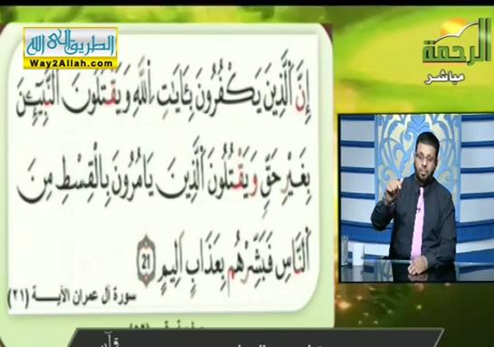 اثبات الهمز المفرد ( 19/10/2019 ) قرآن وقراءات