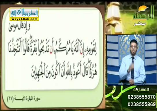 اثبات الهمز المفرد ( 13/10/2019 ) قرآن وقراءات