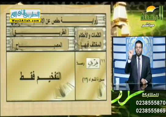 تطبيقاتومعلوماتعلىطريقالمصباح(14/10/2019)قرآنوقراءات