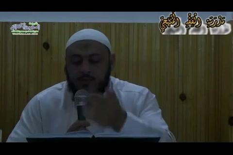 الدرس (29) كتاب النكاح 2 - شرح مختصر أبي شجاع في الفقه الشافعي