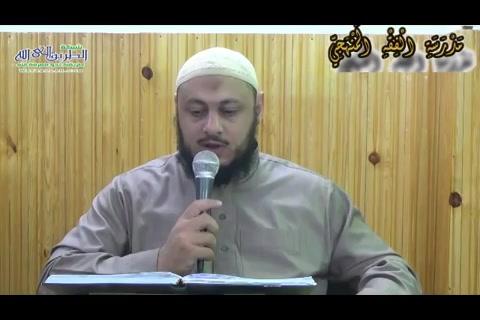 الدرس (30) كتاب النكاح 3 - شرح مختصر أبي شجاع في الفقه الشافعي