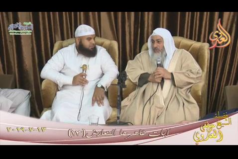 13- آيات ظاهرها التعارض (13/2/2019)
