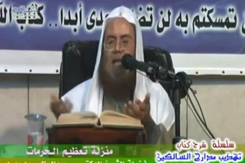منزلة تعظيم الحرمات - شرح كتاب تهذيب مدارج السالكين
