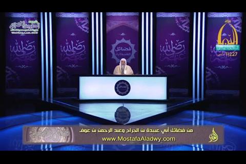 (30) من فضائل أبي عبيدة بن الجراح وعبدالرحمن بن عوف ج1