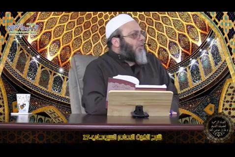 الدرس ( 17) شرح ألفية الأمام السيوطي