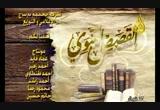 قصة اسلام عمرو بن عبس