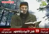 19 - فـضل الأنبـياء وتفاضلهم . - د/ محمد إسماعيل المقدم