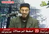 23- حـفـظ الـرسـالات . د/مـحـمـد إسـمـاعـيـل