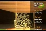 أعظم قصة حب (20/10/2009) مدرسة الربانيين