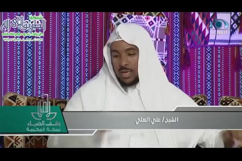 والصلحخير-الضياء