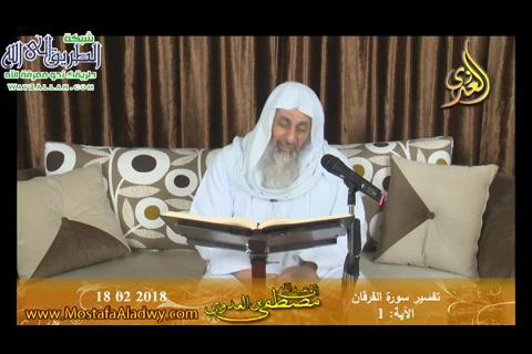 تفسيرسورةالفرقان(1)الآية1