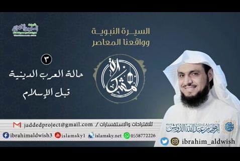 حالة العرب الدينية قبل الإسلام - مشكاة: السيرة النبوية وواقعنا المعاصر
