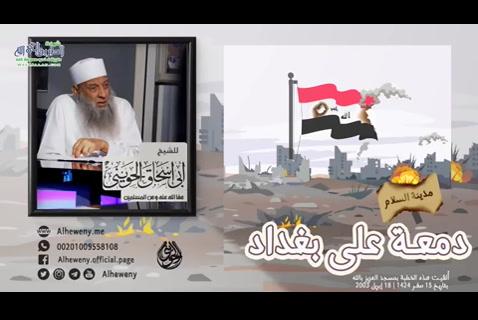 دمعة على بغداد