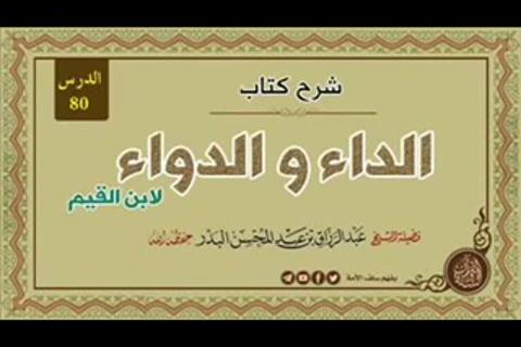 كتاب الداء والدواء - فهذا الحب لا ينكر ولا يذم ، بل هو أحمد أنواع الحب - الدرس 80
