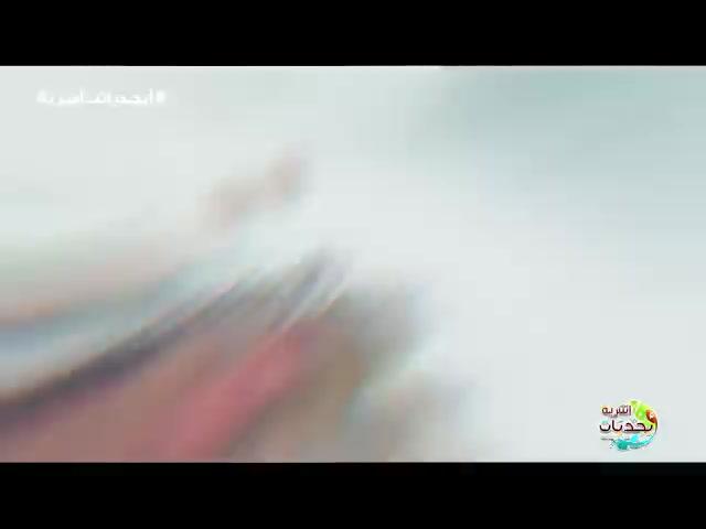 برومو أبجديات أسرية للشيخ عبد الرحمن منصور