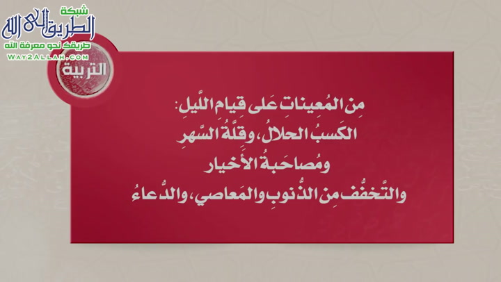 علاجالغفلة-برنامجالتربيةالإسلامية-الدورة(2)المستوي4