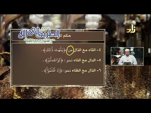 شرج تحفة الاطفال الدرس الرابع عشر ( 27/12/2019 ) الماهر بالقران