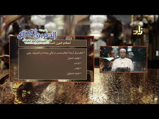 شرج تحفة الاطفال الدرس الثالث ( 14/12/2019 ) الماهر بالقران