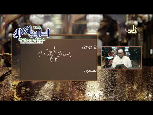 شرج تحفة الاطفال الدرس السابع ( 17/12/2019 ) الماهر بالقران