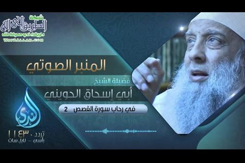 في رحاب سورة القصص 2 - المنبر الصوتي