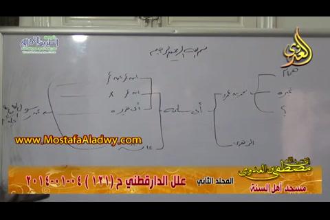 شرح علل الدارقطني (الحديث 121) 4/1/2014