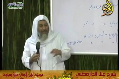 شرح علل الدارقطني (الحديث 136) 13/5/2014