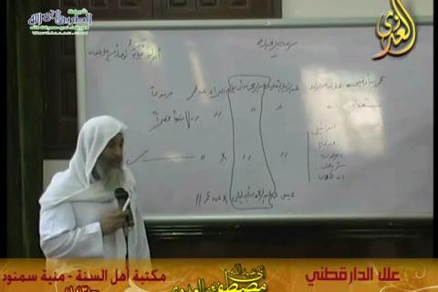 شرح علل الدارقطني (الحديث143)  21/6/2014